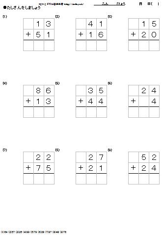 プリント かけ算 プリント 無料 : 筆算の計算ドリル