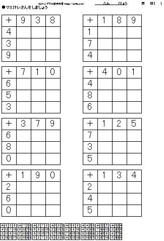 すべての講義 100マス計算 引き算 : 百マス計算 練習問題