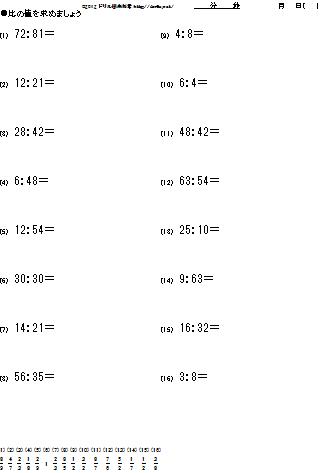 比の計算ドリル
